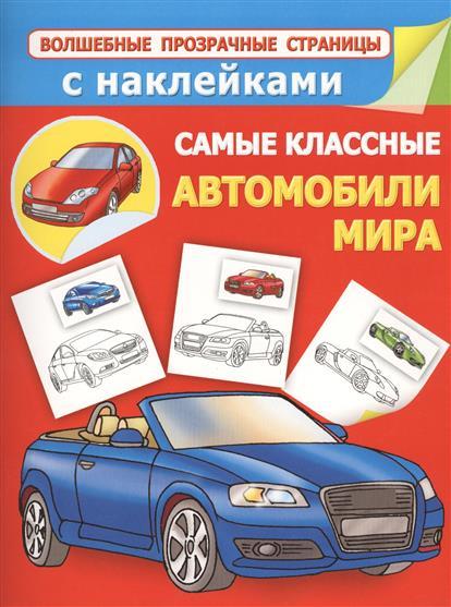 Самые классные автомобили мира. Волшебные прозрачные страницы с наклейками