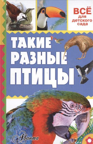 Тихонов А. Такие разные птицы тихонов а удивительные птицы