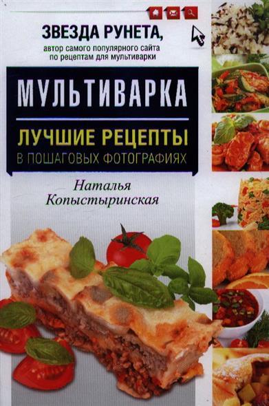Копыстыринская Н. Мультиварка. Лучшие рецепты в пошаговых фотографиях
