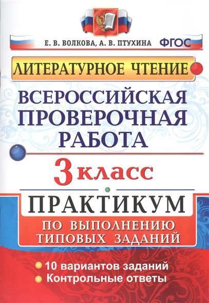 Волкова Е.: Всероссийская проверочная работа. Литературное чтение. 3 класс. Практикум по выполнению типовых заданий