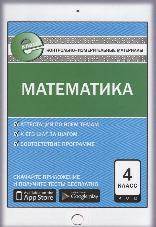 Ситникова Т. (сост.) Математика. 4 класс цена