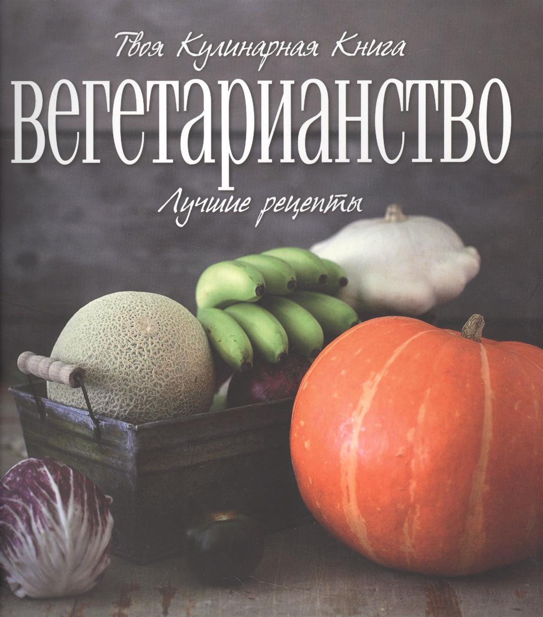 Шедевр О. Вегетарианство. Лучшие рецепты готовим просто и вкусно лучшие рецепты 20 брошюр