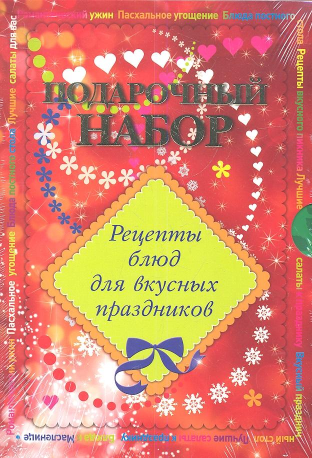 Подарочный набор. Рецепты блюд для вкусных праздников (комплект из 7 книг) художественные книги росмэн зерцалия подарочный комплект из 7 книг