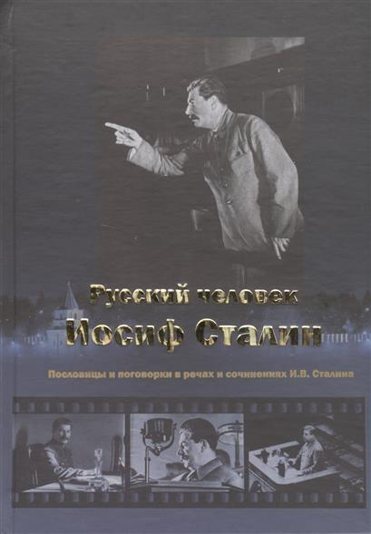 Русский человек Иосиф Сталин. Пословицы и поговорки в речах и сочинениях И.В. Сталина