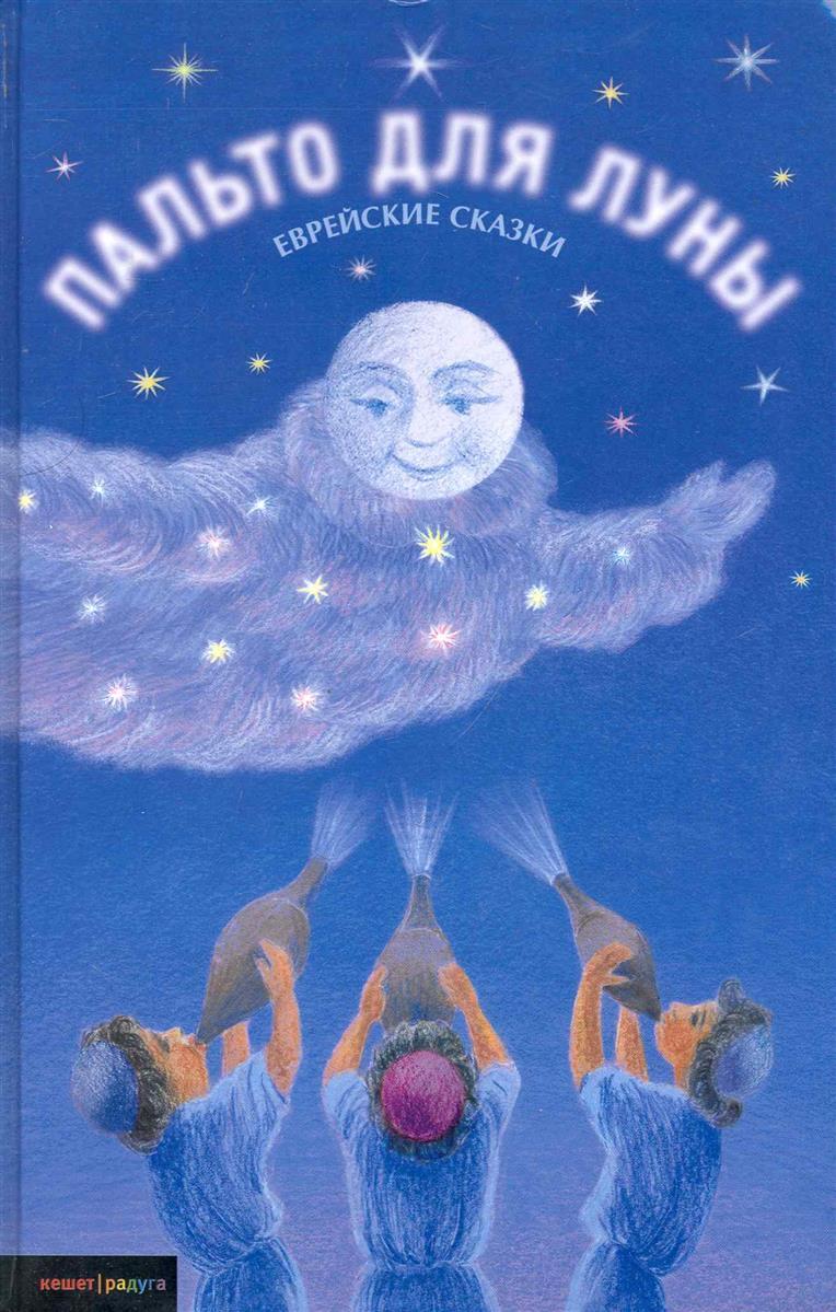 Шварц Г., Раш Б. Пальто для Луны и другие еврейские сказки текст пальто для луны и другие еврейские сказки