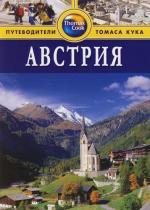 Грегстон Б. Австрия Путеводитель ISBN: 9785818313894