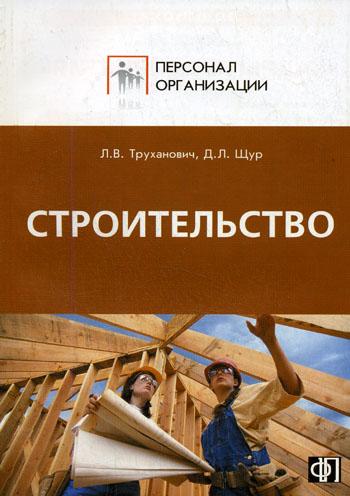 Персонал строительных организаций