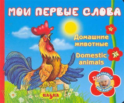 Мои первые слова Домашние животные громова ольга евгеньевна мои первые слова дикие животные