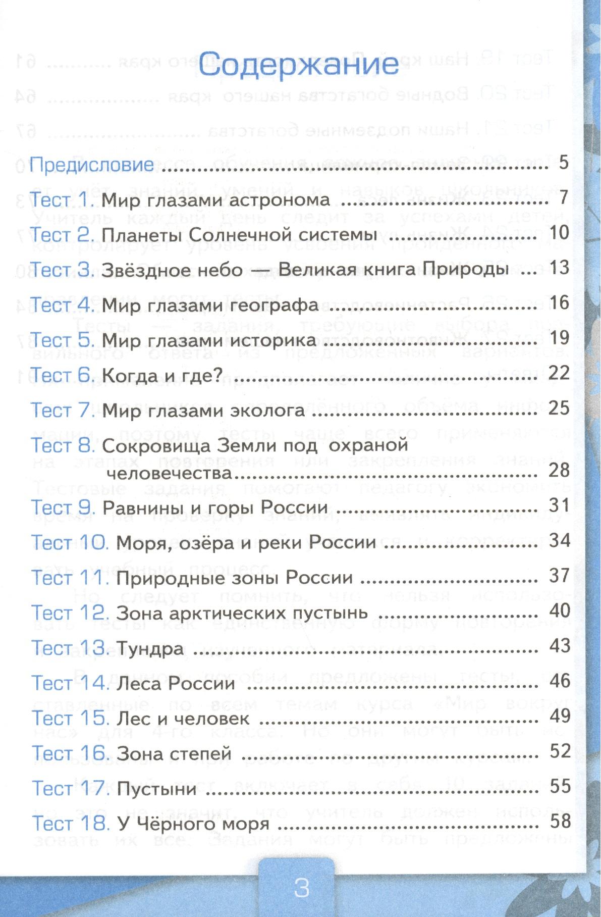 Тесты по окружающему миру 3 класс плешаков за 2 четверть