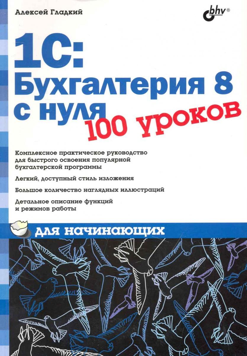 1С: Бухгалтерия 8 с нуля 100 уроков для начинающих
