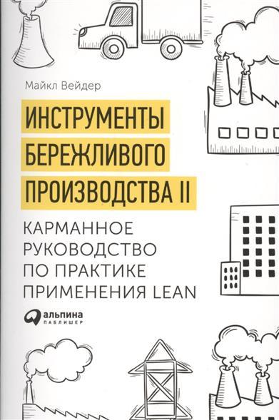 Вейдер М. Инструменты бережливого производства II. Карманное руководство по практике применения Lean