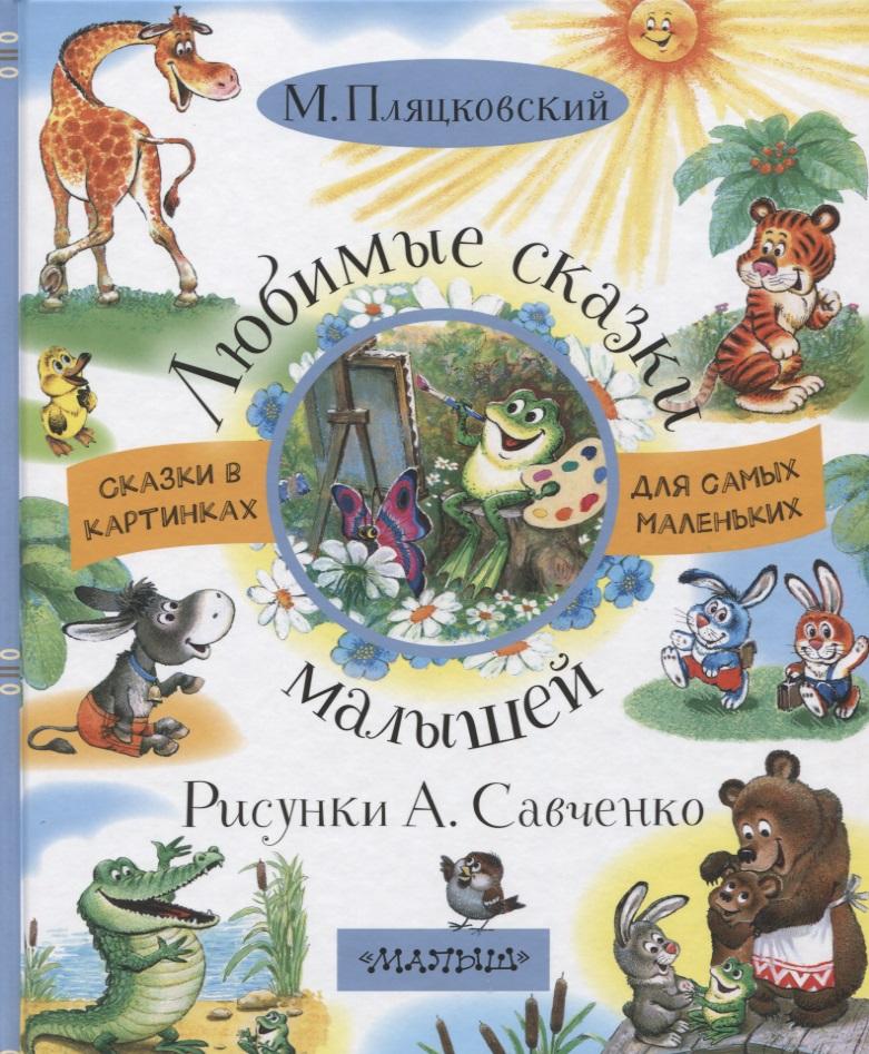 Пляцковский М. Любимые сказки малышей