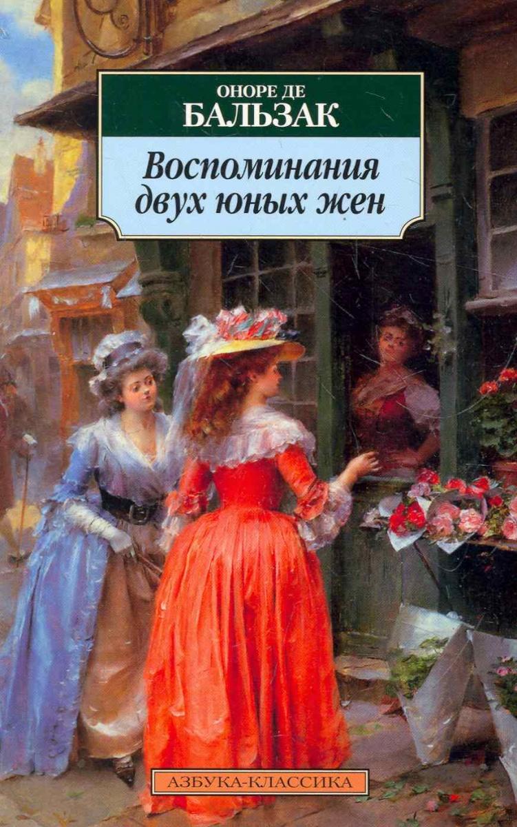 Бальзак О. Воспоминания двух юных жен