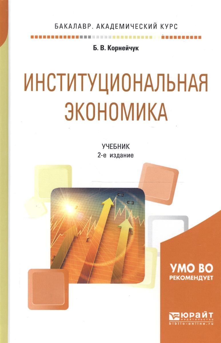 Корнейчук Б. Институциональная экономика. Учебник для академического бакалавриата цены