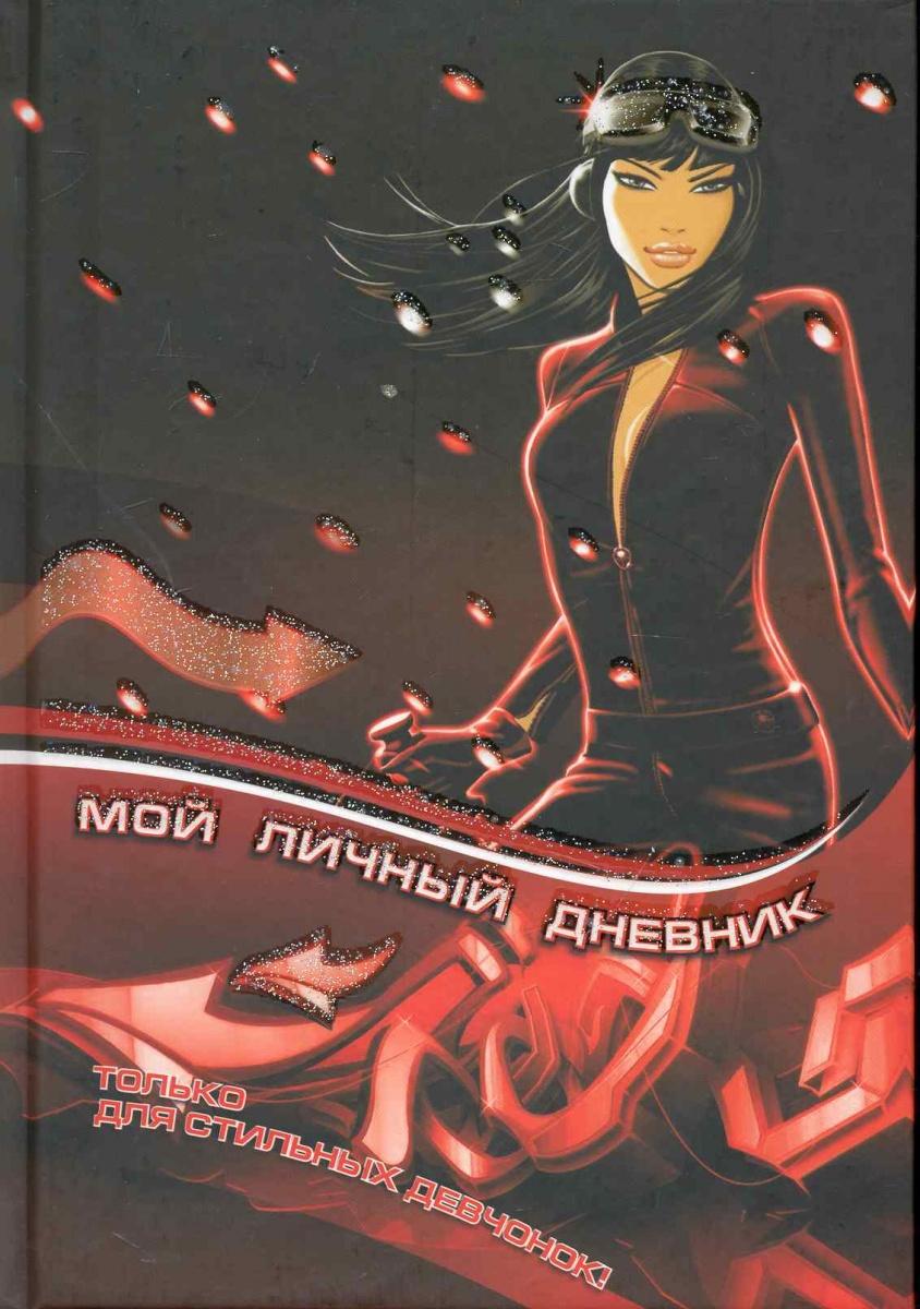 Мой личный дневник Только для стильных девчонок мой личный дневник на 3 года горошек