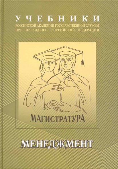 Гапоненко А. (ред.) Менеджмент Учебно-метод. комплекс для подг. магистров т.1/2тт