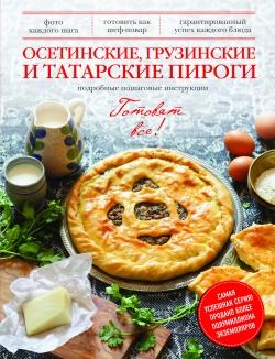 Осетинские, грузинские и татарские пироги. Подробные пошаговые инструкции