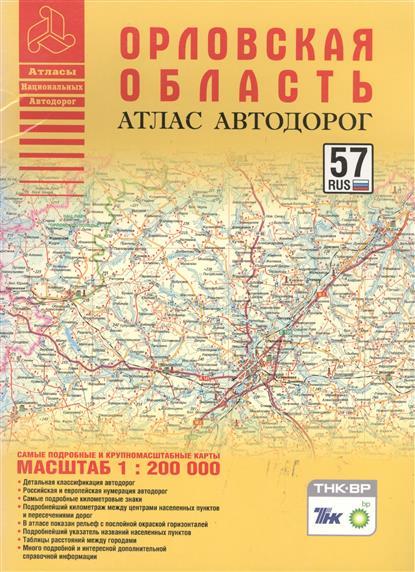 Атлас а/д  Орловская область