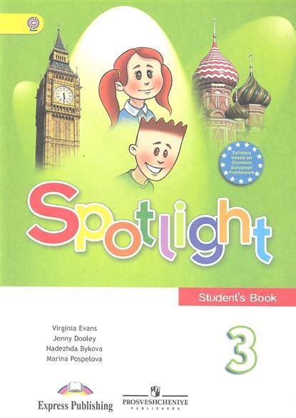 Английский язык. 3 класс. Учебник для общеобразовательных учреждений