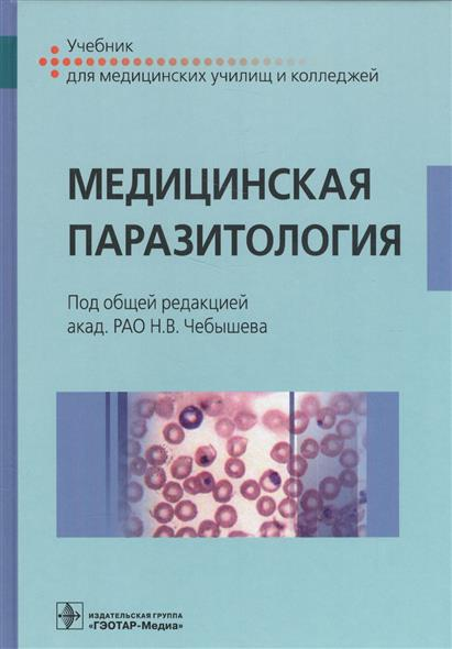 Чебышев Н. и др. Медицинская паразитология. Учебник е е корнакова медицинская паразитология