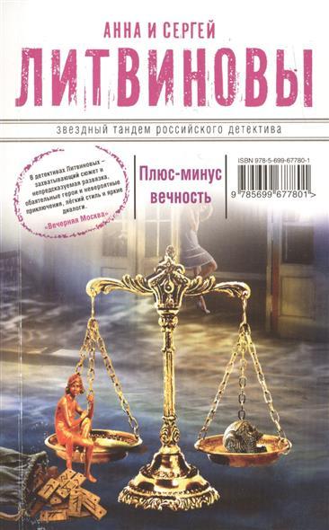 Литвинова А., Литвинов С. Плюс-минус вечность цена