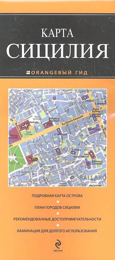 Усольцева О. (ред.) Карта Сицилия