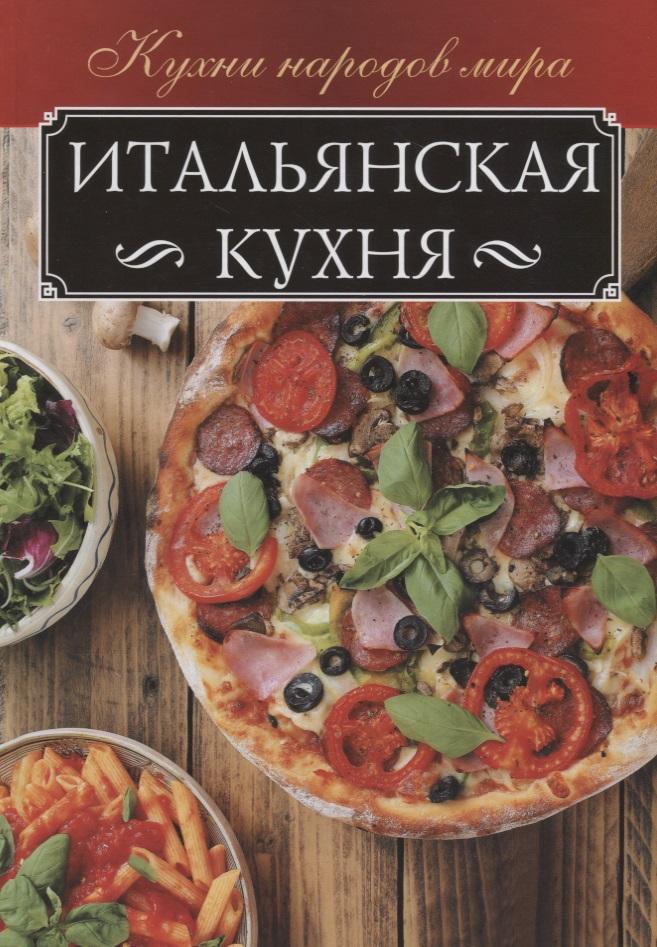 Мойсеенко А. Итальянская кухня вытяжка samsung hdc6145bx