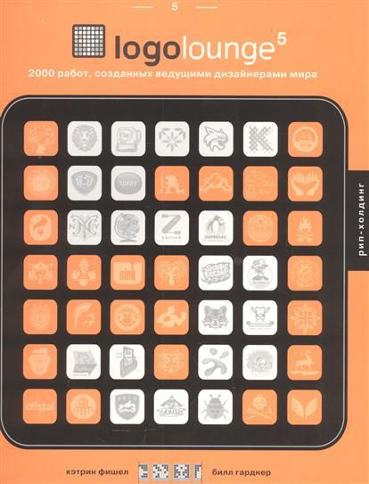 Книга Logolounge 5. 2000 работ, созданных ведущими дизайнерами мира. Фишел К., Гарднер Б.
