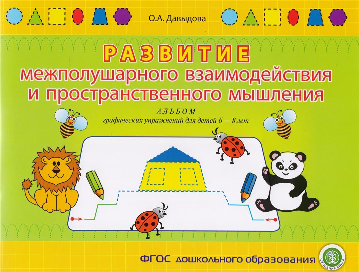 Развитие межполушарного взаимодействия и пространственного мышления. Альбом графических упражнений для детей 6-8 лет