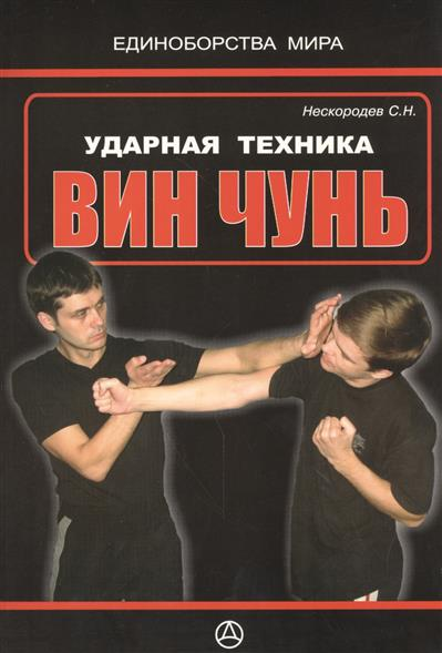 Нескородев С. Вин чунь. Ударная техника (практическое руководство)