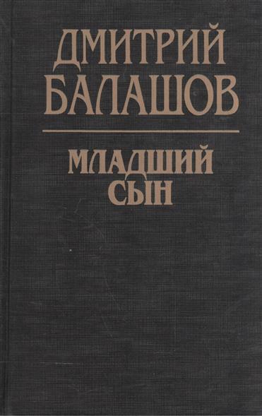 Балашов Д. Младший сын балашов д м степной закат