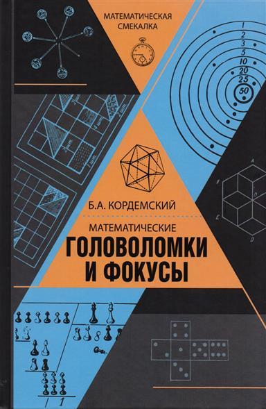 Математические головоломки и фокусы