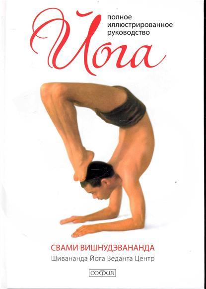 Йога Полное илл. руководство