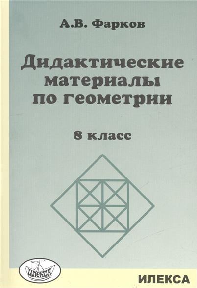 Дидактические материалы по геометрии: 8 класс.