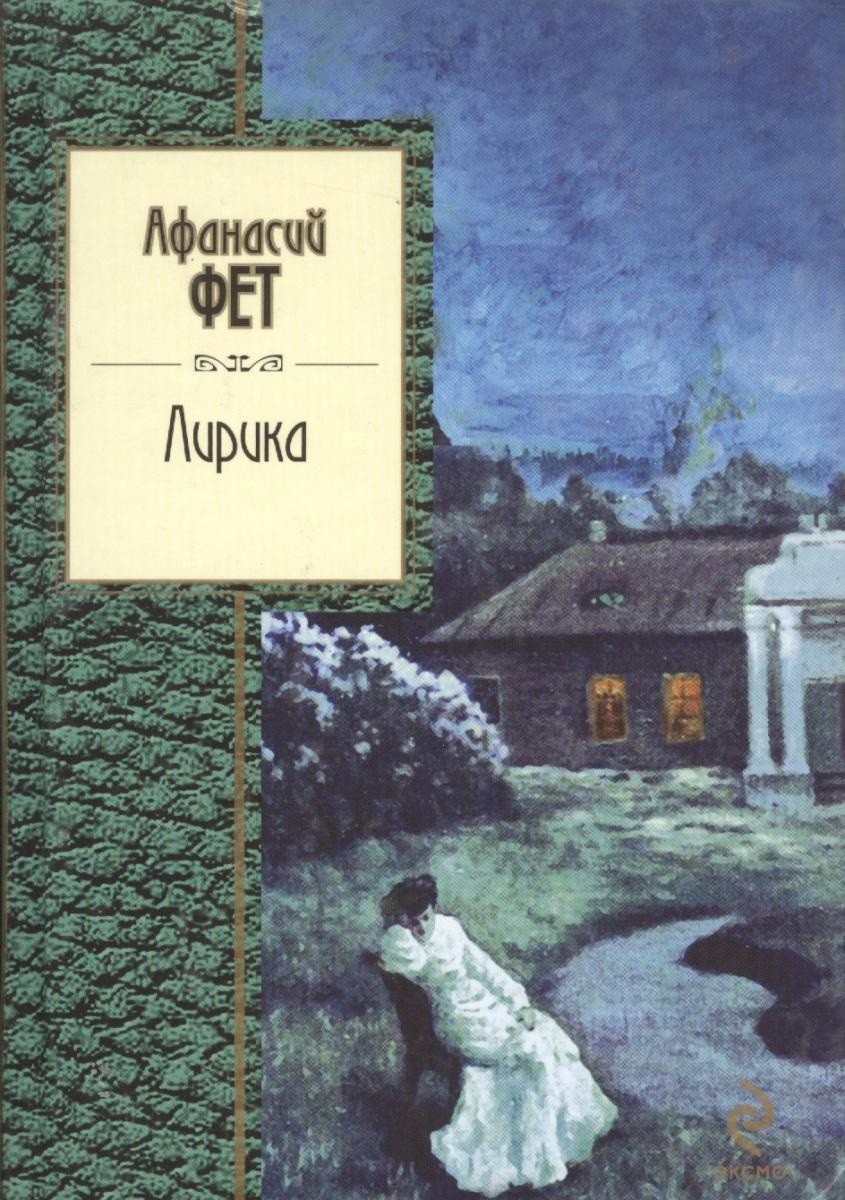 Фет А. Лирика Фет фет а а а фет стихотворения миниатюрное издание