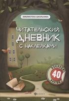 Читательский дневник с наклейками