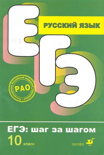 ЕГЭ Русский язык 10 кл
