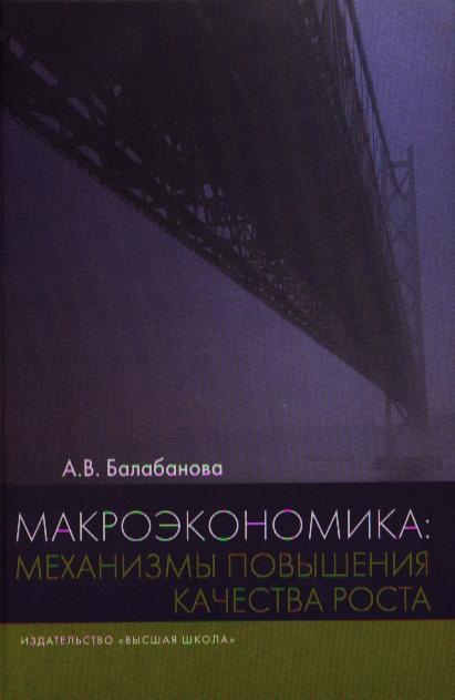 Балабанова А.: Макроэкономика: механизмы повышения качества роста