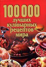 Смирнова Л. 100000 лучших кулинарных рецептов мира