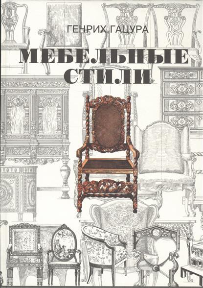 Мебельные стили. История русского и западноевропейского мебельного искусства