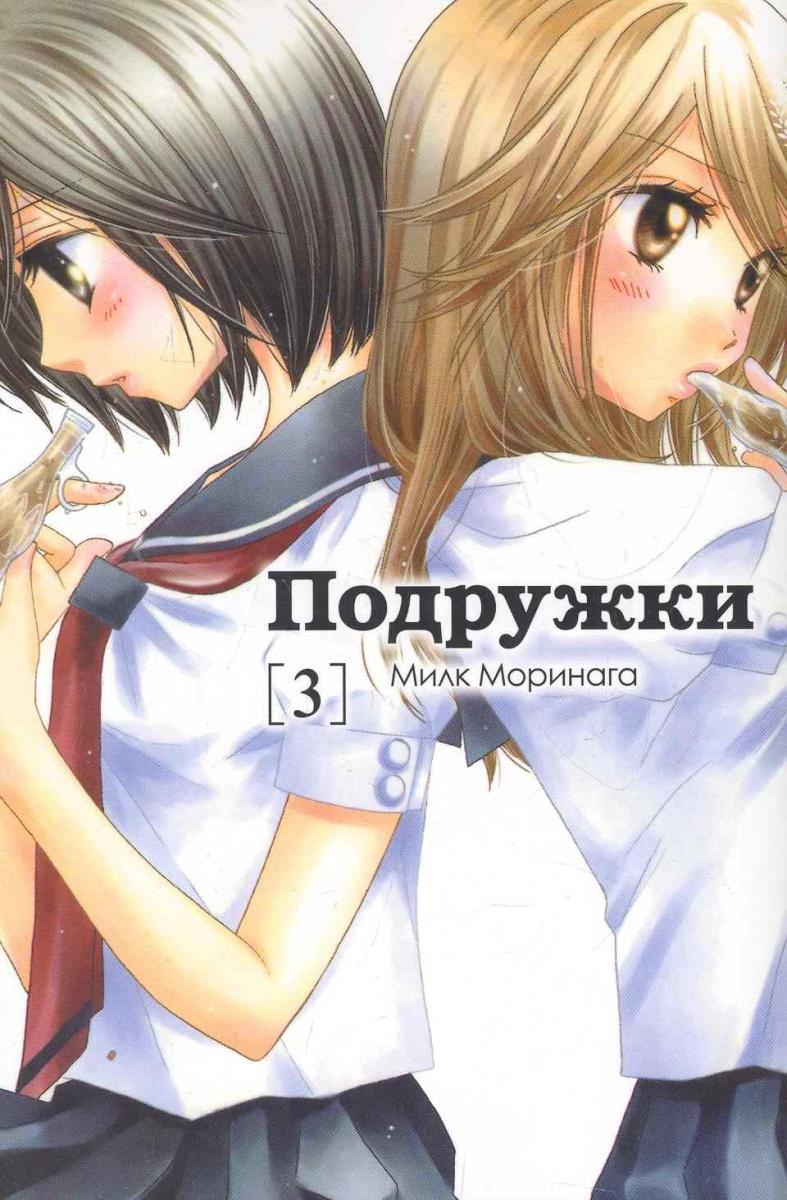 Моринага М. Комикс Подружки т.3
