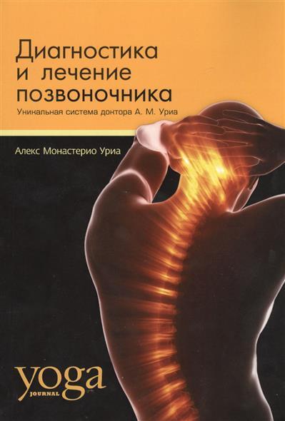 Уриа А. Диагностика и лечение позвоночника. Уникальная система доктора А.М. Уриа ISBN: 9785386083519 д джарвис система здоровья доктора джарвиса
