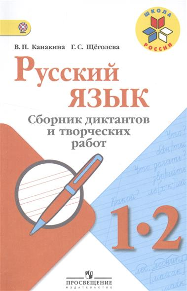 Канакина В., Щеголева Г. Русский язык. 1-2 классы. Сборник диктантов и творческих работ
