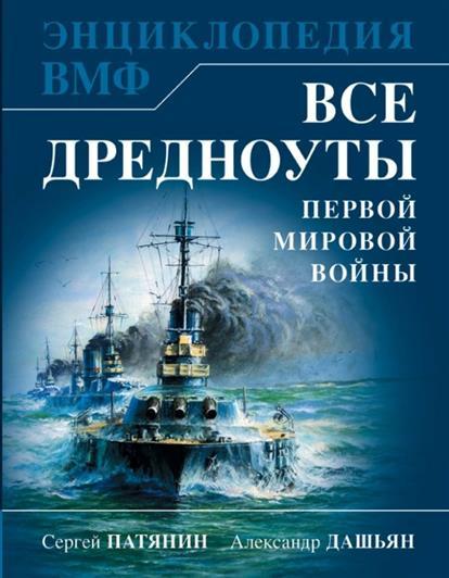 Патянин С., Дашьян А. Все дредноуты Первой Мировой войны. Самая полная энциклопедия
