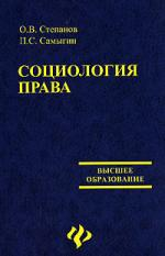 Социология права Степанов