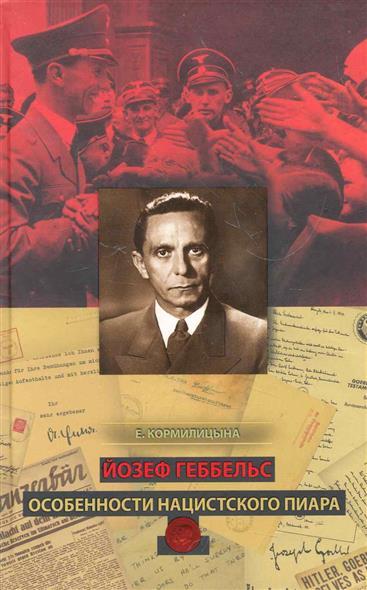 Йозеф Геббельс Особенности нацистского пиара