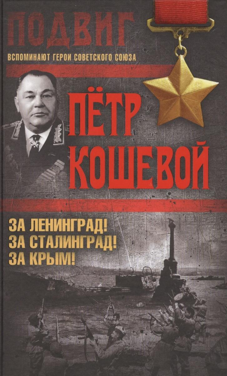 Кошевой П. За Ленинград! За Сталинград! За Крым! ISBN: 9785906947642