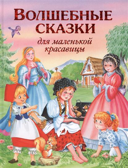 Карпова В. (ред.) Волшебные сказки для маленькой красавицы