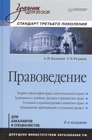 Правоведение. 6 издание дополненное и переработанное. Стандарт третьего поколения