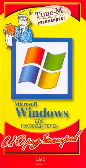 MS Windows для руководителей
